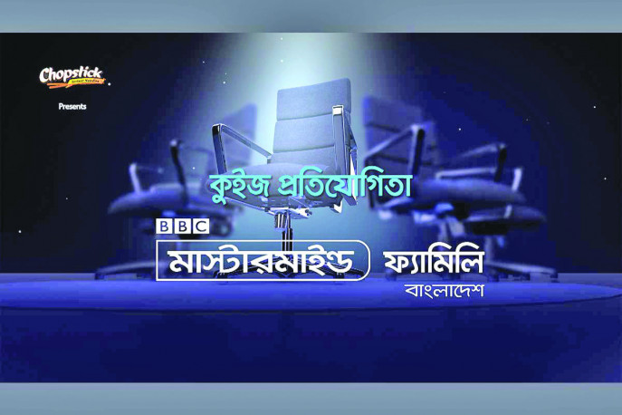 BBC signs deal for Mastermind Bangladesh | The Business Standard